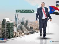 """""""الزبيدي في الرياض""""..هاشتاج يجتاح تويتر"""