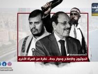 الحوثيون والإصلاح وحوار جدة.. نظرة من المرآة الأخرى