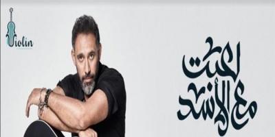 """عمرو مصطفى يصل لـ 7 ملايين مشاهدة بألبوم """"لعبت مع الأسد"""