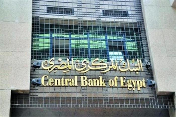 """مصر توقع اتفاقية جديدة مع بنك """"يورو كلير"""" لرفع كفاءة إدارة الدين العام"""