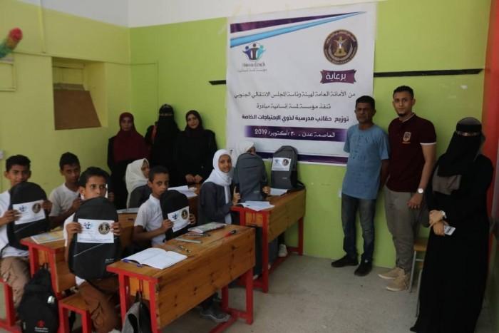 بدعم الانتقالي.. توزيع 100 حقيبة لطلاب مدرستين للصم والبكم بعدن (صور)