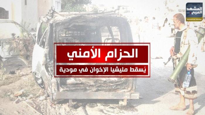 الحزام الأمني يسقط مليشيا الإخوان في مودية بأبين (فيديو جراف)