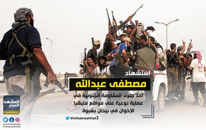 استشهاد أحد جنود المقاومة الجنوبية في بيحان بشبوة