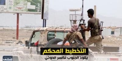 التخطيط المحكم يقود الجنوب لكسر الحوثي والإخوان في آن واحد (ملف)