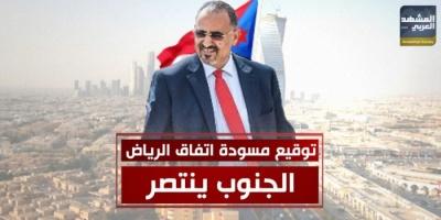 توقيع مسودة اتفاق الرياض.. دولة الجنوب قادمة (فيديوجراف)