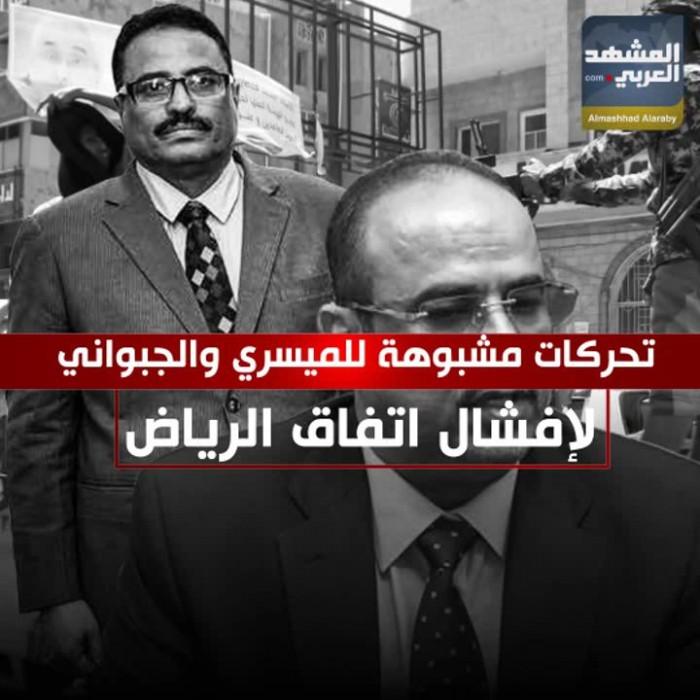 تحركات مشبوهة للميسري والجبواني لإفشال اتفاق الرياض (فيديوجراف)
