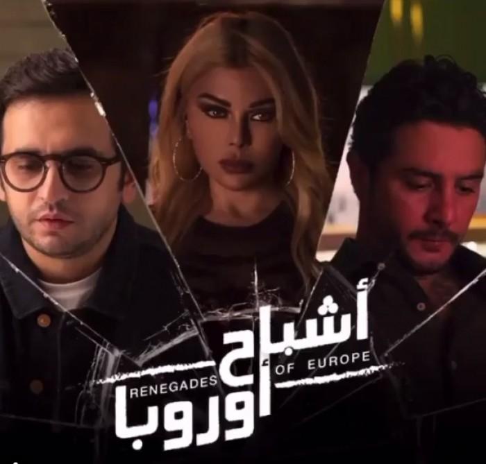 """بطولة هيفاء وهبي.. أحمد الفيشاوي ينشر البرومو التشويقي لـ """"أشباح أوروبا"""""""