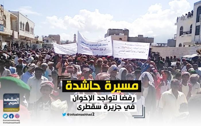 """انتفاضة """"سقطرية"""" ضد الإصلاح.. جزيرةٌ أغرقت إرهاب الإخوان"""