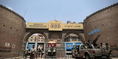 مليشيا الحوثي تتجه لرفع الحصانة عن دفعة جديدة من البرلمانيين