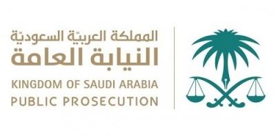 النيابة العامة في السعودية تطرح 514 وظائف شاغرة