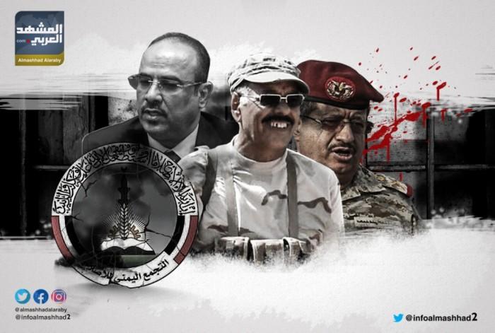 """اتفاق الرياض.. كيف لدغته ثعابين """"الإصلاح"""" في اللحظات الأخيرة؟"""
