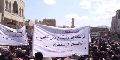 انتفاضة سقطرى تكمل حصار الإصلاح في الجنوب (ملف)
