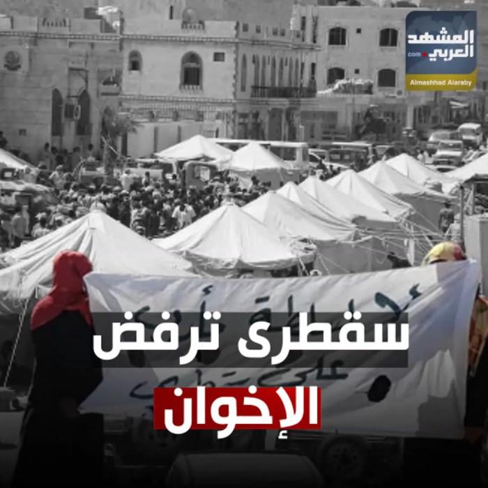 تظاهرات سقطرى تتواصل لرفض سياسات محافظها الإخواني (فيديوجراف)