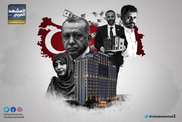 بالأرقام.. ثروات مليشيا الإصلاح تتضاعف في تركيا على حساب اليمنيين (انفوجراف)