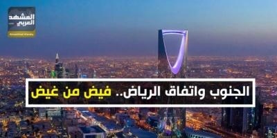 الجنوب واتفاق الرياض.. فيض من غيض