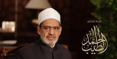الإمام الأكبر: الإسلام دين الأخوة الإنسانية وخطبة الوداع دستورٌ عالميٌ