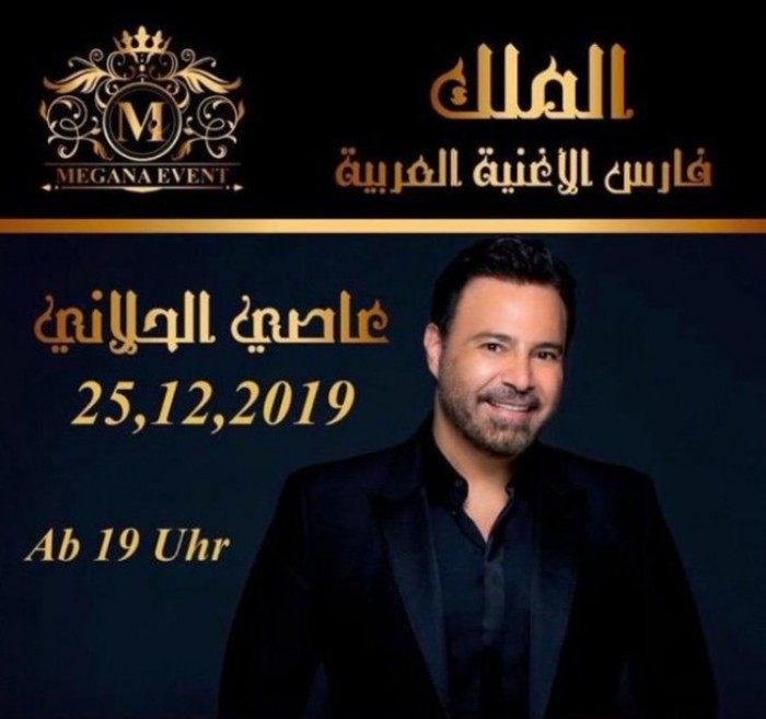 25 ديسمبر.. عاصي الحلاني يحيي حفلًا في ألمانيا