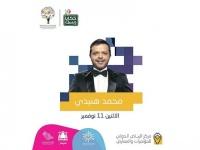 """الليلة.. محمد هنيدي يلتقي بجمهوره بجلسة """"حكايا مسك"""" في الرياض"""