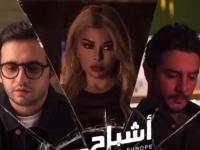 """فريق عمل فيلم """"أشباح أوروبا"""" يواصل التصوير بمطار القاهرة"""