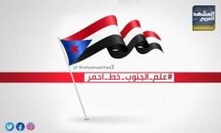 """""""علم الجنوب خط أحمر """"..هاشتاج يجتاح تويتر"""