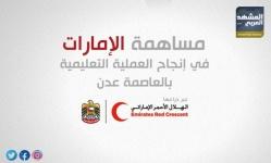 مساهمة الإمارات في إنجاح العملية التعليمية بالعاصمة عدن (انفوجراف)