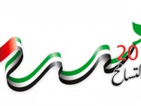 """الإمارات تحقق حلم العالم في """"التسامح"""""""