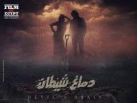 "25 ديسمبر.. طرح فيلم ""دماغ شيطان"" لـ رانيا يوسف"