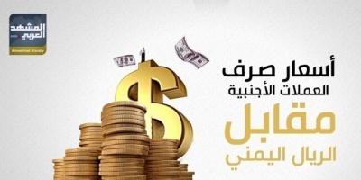 استقرار الدولار..تعرف على أسعار العملات العربية والأجنبية صباح اليوم الخميس