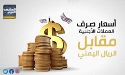 ارتفاع جديد للعملات الأجنبية أمام الريال مساء اليوم الخميس