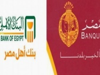 أكبر البنوك المصرية تخفض سعر الفائدة 1%