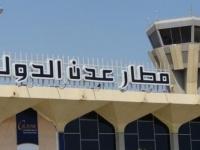 """ضمن """"البرنامج السعودي"""".. آلية لصيانة مطار العاصمة عدن وإعادة تأهيله"""