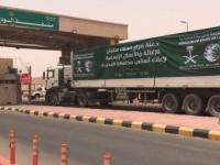 """""""سلال الساحل الغربي"""".. السعودية تغيث الجائعين"""