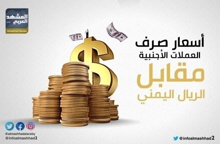 تعرف على أسعار العملات أمام الريال في منتصف تعاملات اليوم الجمعة