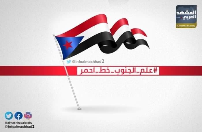 علم الجنوب.. رمز الصمود حتى استعادة الدولة (ملف)