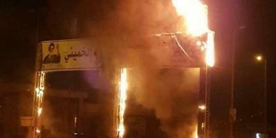 إحراق مقر لمليشيا الباسيج غرب طهران .. و25 قتيلا حصيلة يومين
