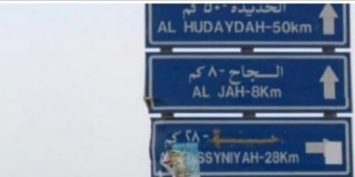 مليشيا الحوثي تجدد خروقاتها باستهداف مواقع بالجاح