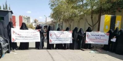 أمهات المختطفين لدى الحوثي يتظاهرن أمام المفوضية السامية بصنعاء