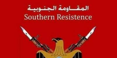 المقاومة الجنوبية بقرن السوداء تدعو للتعبئة العامة لمواجهة اعتداءات الإخوان