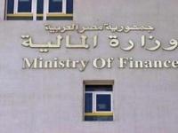 المالية المصرية تبيع أذون خزانة بقيمة 9.25 مليار جنيه