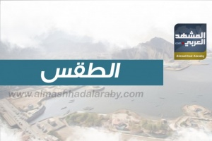 تعرف على الطقس المتوقع اليوم الإثنين في عدن والمحافظات