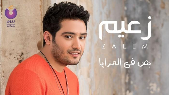 """أحمد زعيم يطرح أغنية جديدة بعنوان """"بص في المرايا"""""""