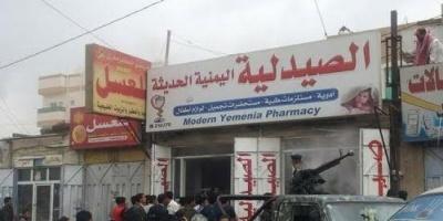 عينت مدراء صحة غير مؤهلين.. مليشيا الحوثي تبتز مئات الصيدليات في صنعاء