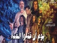 """مسرحية """"يوم أن قتلوا الغناء"""" تمثل مصر بمهرجان مكانس في المغرب"""