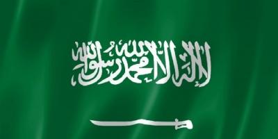 السعودية ترحب بقرار أمريكا بإنهاء إعفاء منشأة فوردو النووية الإيرانية من العقوبات
