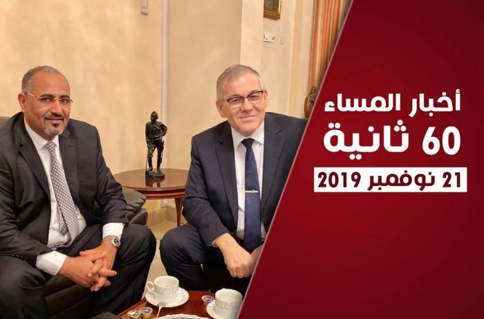 تجاهل الميسري والتعذيب الإخواني.. نشرة أحداث اليوم الخميس (فيديوجراف)
