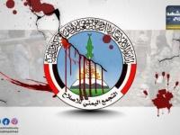 """أقسام الشرطة الإخوانية في حضرموت.. """"قضبانٌ"""" تسلخ لحوم البشر"""