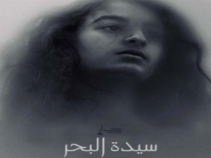 """اليوم.. عرض الفيلم السعودي """"سيدة البحر"""" بمهرجان القاهرة السينمائي"""