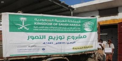 السعودية تقدم نحو 10 آلاف كرتون تمر لأهالي الحديدة وتعز