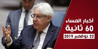 إحاطة جريفيث وفضيحة دبلوماسية لنظام قطر.. نشرة أحداث اليوم الجمعة (فيديوجراف)