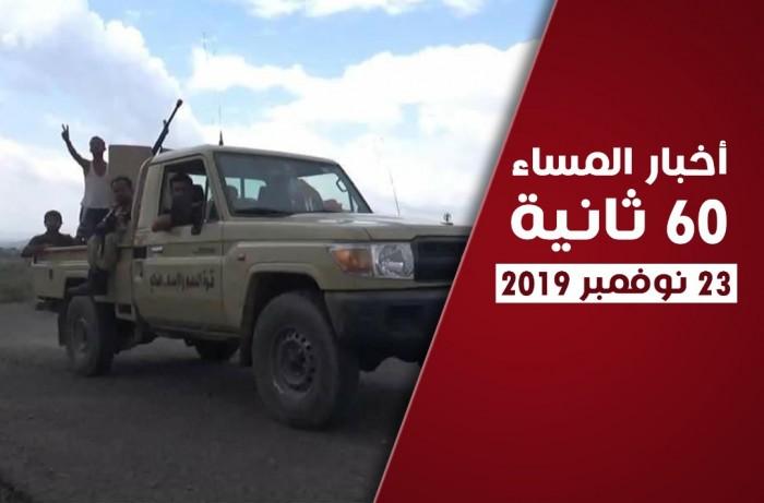 نصر جنوبي وتفاعلات إقليمية حول اليمن.. نشرة أحداث اليوم السبت (فيديوجراف)